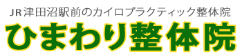 JR津田沼駅前のカイロプラクティック整体院
